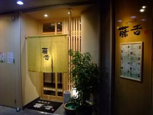 fujiyoshi16.jpg