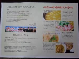 karemotsu10.jpg