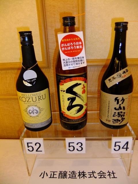 Mのディナー  「九州の焼酎美しいガラスびん試飲会」に参加させていただきました! @ホテルヴィアーレ大阪
