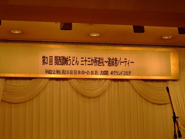 Mのディナー 第3回関西讃岐うどん三十三か所巡礼~達成者パーティー 心斎橋 「大成閣」