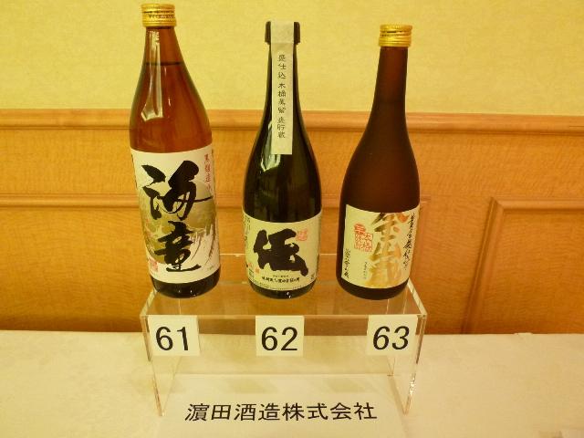 Mのディナー  「九州の焼酎美しいガラスびん試飲会」は楽しくてお得な試飲会です!    @ホテルヴィアーレ大阪