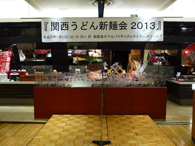 Mのディナー  2013年の新麺会も大いに盛り上がりました!  @新阪急ホテル「グルメバイキング オリンピア」