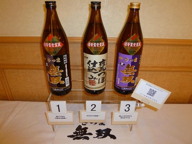 Mのディナー  「九州の焼酎美しいガラスびん試飲会」でまたまた美味しい焼酎を飲ませていただきました! @ホテルヴィアーレ大阪