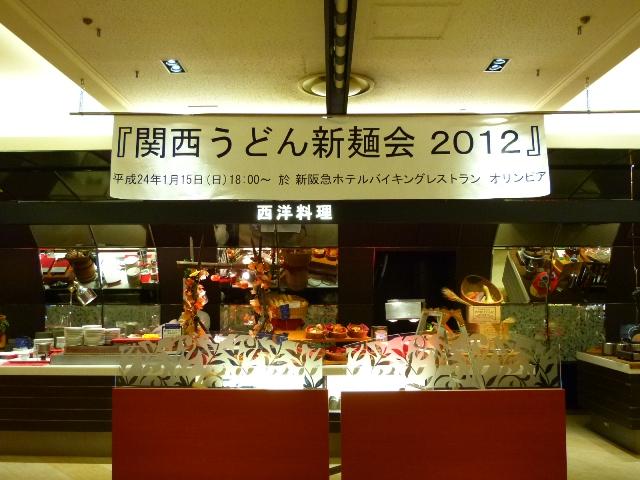 Mのディナー  「関西うどん新麺会2012」に参加させていただきました!@新阪急ホテル「グルメバイキング オリンピア」