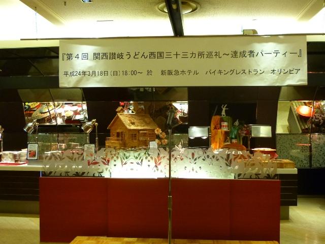 Mのディナー   「第4回関西讃岐うどん西国三十三カ所巡礼~達成者記念パーティー」   @新阪急ホテル「グルメバイキング オリンピア」