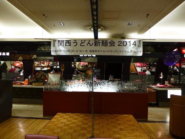 Mのディナー  2014年の新麺会も大いに盛り上がりました!  @新阪急ホテル「グルメバイキング オリンピア」