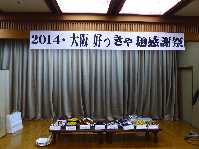 Mのディナー  大阪好っきゃ麺大感謝祭に参加させていただきました!  天王寺  「新宿ごちそうや」