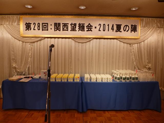 Mのディナー 第28回関西望麺会2014夏の陣に参加させていただきました!   心斎橋  「大成閣」