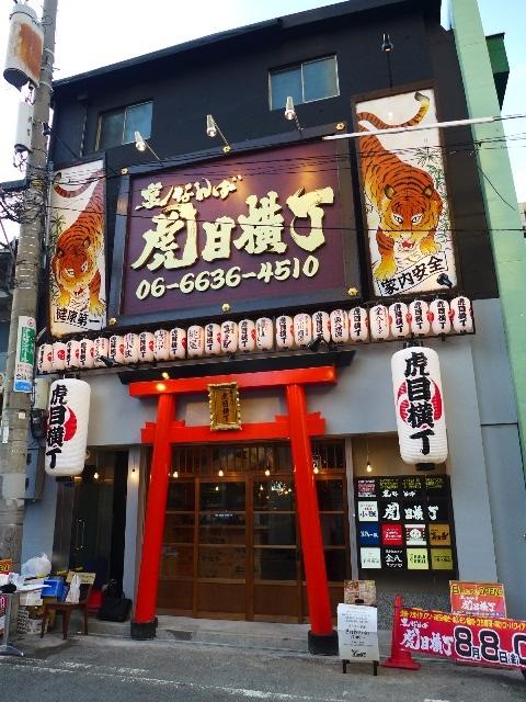 Mのディナー  美味しくて楽しいお店が集結した横丁がオープンします!  千日前  「裏なんば 虎目横丁」