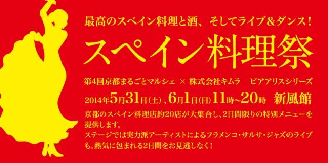 Mのディナー 京都で2日間限りの猛烈にお値打ちな「スペイン料理祭」が開催されます!@新風館