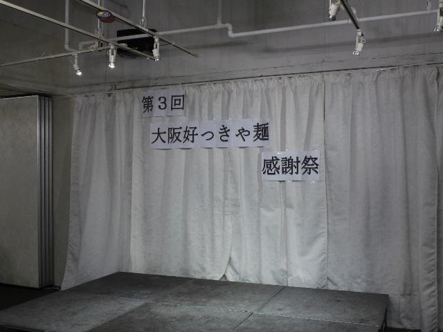 """Mのディナー """"第3回大阪好っきゃ麺感謝祭"""" @Mフェスタ"""
