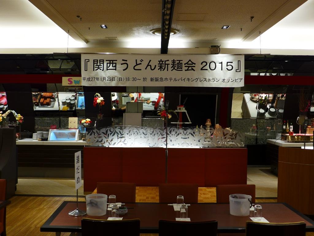 Mのディナー  2015年の新麺会も大いに盛り上がりました!  @新阪急ホテル「グルメバイキング オリンピア」