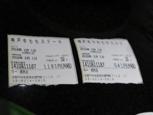 P2170401-1