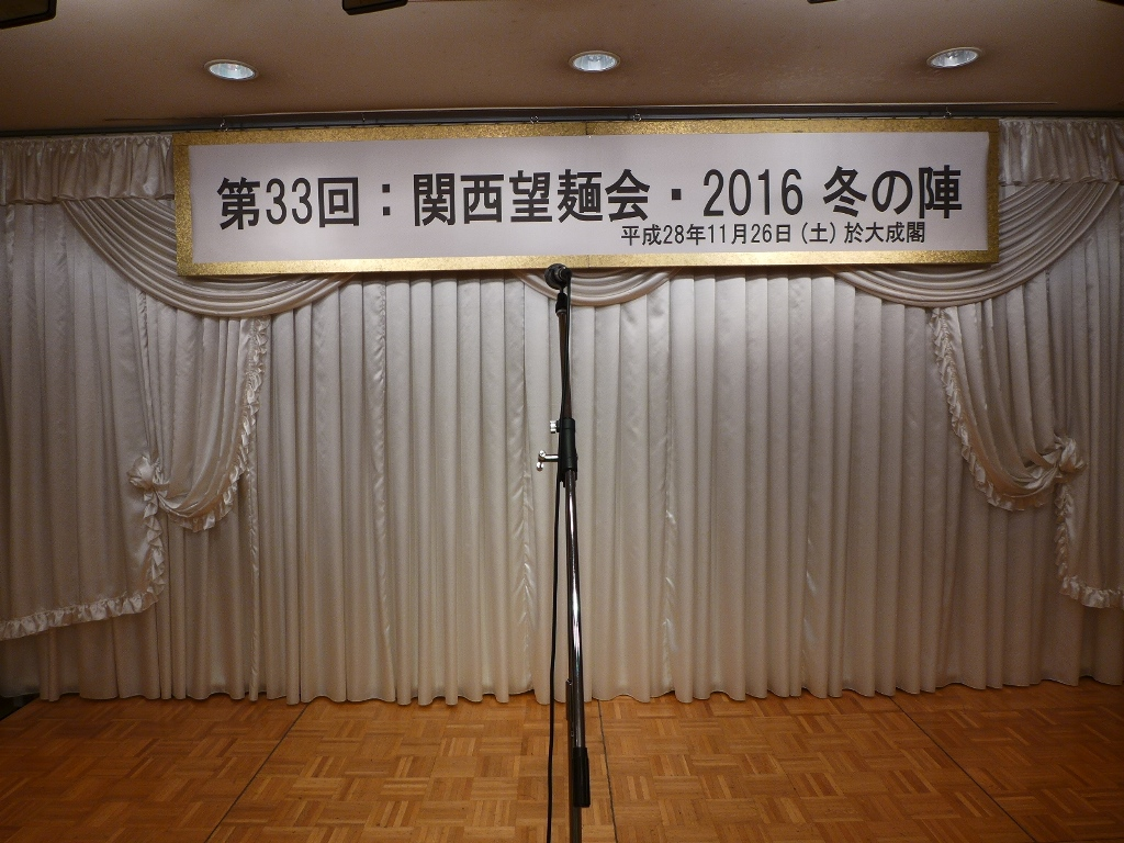 Mのディナー 第33回 関西望麺会・2016冬の陣 中央区 「大成閣」