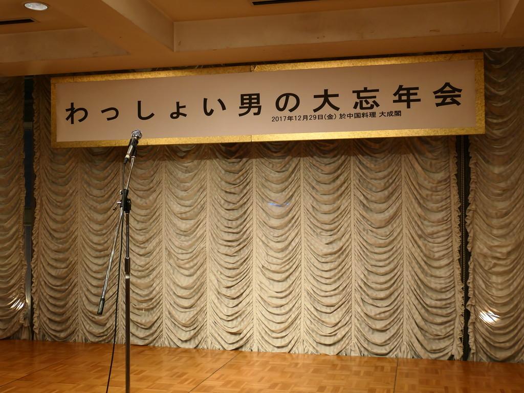Mのディナー 今年も男のラーメンわっしょいグループ忘年会にご招待いただきました! 心斎橋 「大成閣」
