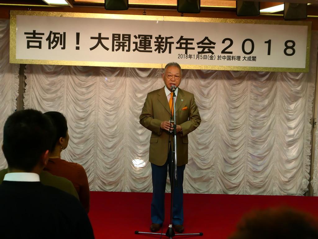Mのディナー 吉例☆大開運新年会2017に参加させていただきました! 心斎橋 「大成閣」